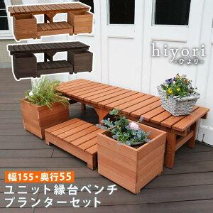 ベンチ 屋外 縁台 木製 木 椅子 庭 踏み台 diy ウッドデッキ おしゃれ ガーデンベンチ ガーデン 天然木 長椅子 ステップ プランター セット