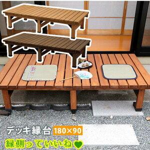 縁台 木製 椅子 庭 ステップ デッキ 踏み台 ベンチ 天然木 diy 180 ウッドデッキ おしゃれ テラス 塗料 ガーデンベンチ 濡縁 屋外 ガーデン 木