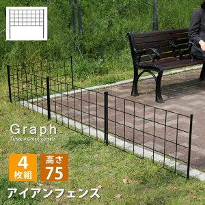 フェンス ガーデンフェンス アイアン 外構 diy 屋外 自立 埋め込み 簡易 柵 鉄 庭 本体 おしゃれ プランター 花壇 アイアンフェンス 格子 4個 セット