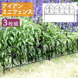 フェンス ガーデンフェンス アイアン 外構 diy 簡単 屋外 自立 埋め込み 簡易 柵 鉄 庭 本体 おしゃれ プランター 白 花壇 アイアンフェンス 3個 セット