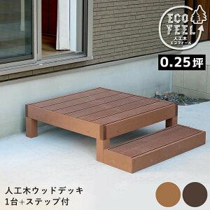 縁台 人工木 ベンチ 屋外 椅子 庭 外 踏み台 diy ウッドデッキ おしゃれ ガーデンベンチ ガーデン ステップ 長椅子 ベランダ 低め 90cm セット