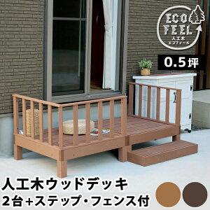 ウッドデッキ 人工木 フェンス 手すり 階段 ベンチ 椅子 屋外 庭 外 踏み台 縁台 diy おしゃれ ガーデン ステップ ベランダ 低め セット 90 cm 2個 セット
