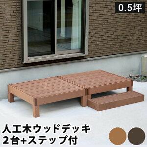 縁台 人工木 ベンチ 屋外 椅子 庭 外 踏み台 diy ウッドデッキ 階段 おしゃれ ガーデンベンチ ガーデン ステップ 長椅子 ベランダ 低め 2個 セット