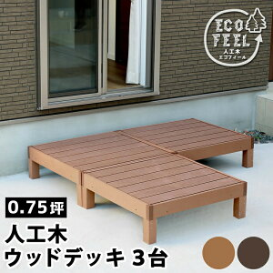 縁台 人工木 ベンチ 屋外 椅子 庭 外 踏み台 diy ウッドデッキ 階段 おしゃれ ガーデンベンチ ガーデン ステップ 長椅子 ベランダ 低め 3個 セット