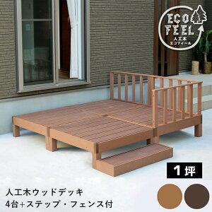 ウッドデッキ 人工木 フェンス 手すり 階段 ベンチ 椅子 屋外 庭 外 踏み台 縁台 diy おしゃれ ガーデン ステップ ベランダ 低め セット 90 cm 4個 セット