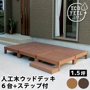 縁台 人工木 ベンチ 屋外 椅子 庭 外 踏み台 diy ウッドデッキ 階段 おしゃれ ガーデンベンチ ガーデン ステップ 長椅子 ベランダ 低め 6個 セット