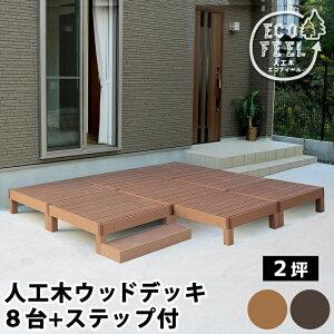 縁台 人工木 ベンチ 屋外 椅子 庭 外 踏み台 diy ウッドデッキ 階段 おしゃれ ガーデンベンチ ガーデン ステップ 長椅子 ベランダ 低め 8個 セット