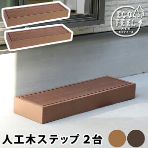 ウッドデッキ ステップ 人工木 縁台 屋外 庭 玄関 diy 踏み台 おしゃれ ベンチ 低め ベランダ 階段 ガーデン 外 椅子 健康器具 台 2個 セット