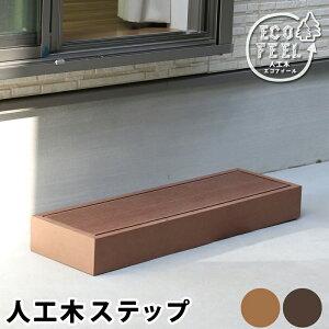 ウッドデッキ ステップ 人工木 縁台 屋外 庭 玄関 diy 踏み台 おしゃれ ベンチ 低め ベランダ 階段 ガーデン 外 椅子 健康器具 台
