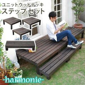縁台 木製 椅子 庭 ステップ デッキ 踏み台 ベンチ 天然木 diy ウッドデッキ おしゃれ テラス 塗料 ガーデンベンチ 濡縁 屋外 ガーデン 木 セット