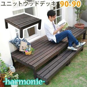 縁台 木製 椅子 庭 ステップ デッキ 踏み台 ベンチ 天然木 diy ウッドデッキ おしゃれ テラス 塗料 ガーデンベンチ 濡縁 屋外 ガーデン 木