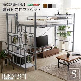 ロフトベッド ロフトベット ハイタイプ 子供 おしゃれ シングル 階段 ミドル 安い コンパクトサイズ 子供部屋 コンパクト パイプ ベッド シングル
