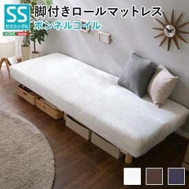 脚付きマットレス セミシングル マットレス 安い サイズ マットレス付き 子供 寸法 コンパクト ロー 子供部屋 木製 通気 シングルベッド ベット