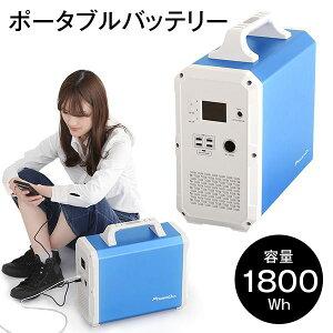 ポータブルバッテリー EB180(1800Wh)