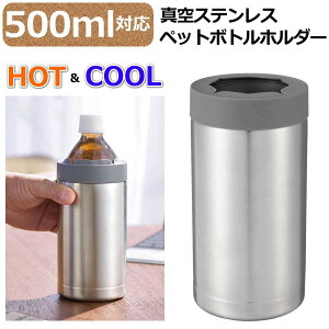 真空 ステンレス ペットボトルホルダー 500ml対応 保温 保冷 HOT COOL 温かい飲み物も冷たい飲み物も使用可能 温かさキープ&冷たさキープ ペットボトルを差し込んでおくだけで冷え冷え長持ち