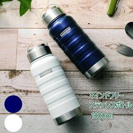 マグボトル マインドフリー 真空二重 ステンレスボトル MF-10W 1000ml カクセー 水筒 魔法瓶 携帯 かっこいい おしゃれ しっくり手になじむ持ちやすい形状 2色(ネイビー ホワイト) 送料無料 あす楽