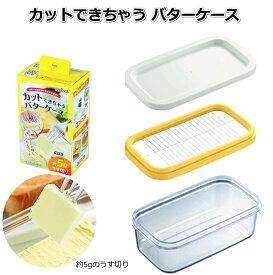 曙産業 バターケース 日本製 ギュッと一押し バターを5gの薄切りに簡単カット 冷蔵庫でそのまま保存 カットできちゃうバターケース ST-3005 ストック 定量に切れるから料理に便利 【送料無料】【あす楽】