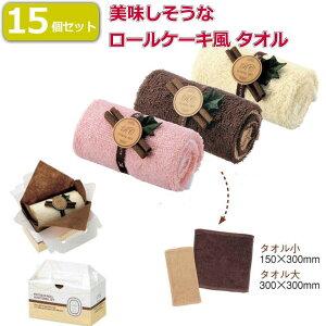 【15個セット】食べたくなる美味しそうな ロールケーキのようなタオル かわいい ケーキボックス風パッケージ プチギフト 贈り物 景品 まとめ買い セット売り 【送料無料】【あす楽】