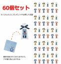 【60個セット】ふわっとアニマルハンカチタオル 個包装 ラッピングがかわいい イヌ ヒツジ クマ ネコ 4色 景品 記念品…
