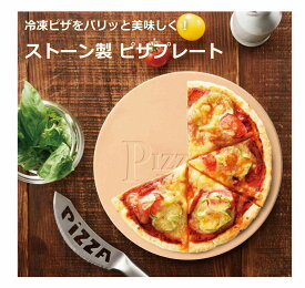 【送料無料】【あす楽対応】ピザプレート ピザ用プレート 冷凍ピザがパリッとした焼き上がりに! 敷いて焼くだけ ピッツェリアプレート 23cm お子様も大喜び 新生活 パーティー 新食感 ストーン製