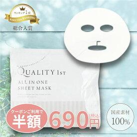 【クーポンで690円】シートマスク 50%プラセンタ配合 30枚入り ホワイト オールインワン フェイスマスク シートマスク フェイスパック 日本製  マスクパック スキンケア 美容マスク プラセンタエキス ビタミンC 保湿