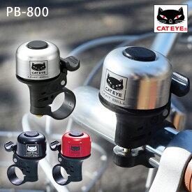 CATEYE キャットアイ PB-800 Aluminum Body Bell アルミボディベル[ベル・バックミラー]