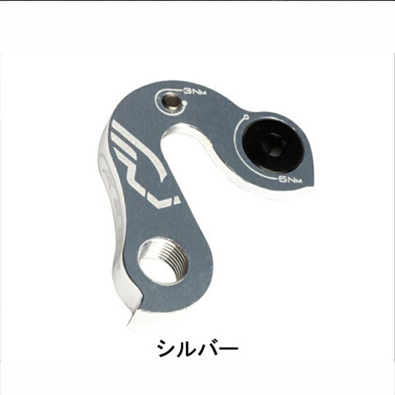 《即納》FELT (フェルト) DERAILER HANGER (2ボルト用ディレーラーハンガー) シルバー (308253)[リアディレーラー][ロードバイク用]