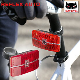 《即納》【あす楽】CATEYE(キャットアイ) TL-LD570R REFLEX AUTO(リフレックスオート) [ライト] [セーフティライト] [リア] [ロードバイク]