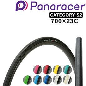 《即納》【あす楽】PANARACER (パナレーサー) CATEGORY S2 (カテゴリー S2)アーバン用ロードタイヤ 700×23C [タイヤ] [ロードバイク] [ロングライド] [クリンチャー]