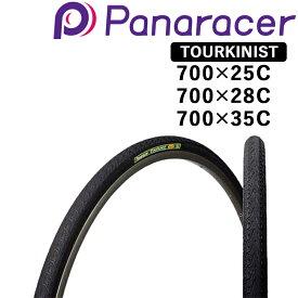 PANARACER (パナレーサー) TOURKINIST (ツーキニスト) 700×25C[クロス・ツーリング用タイヤ][オンロードタイヤ][タイヤ・チューブ]