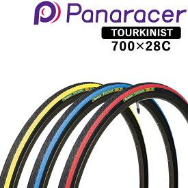 《即納》【土日祝もあす楽】PANARACER (パナレーサー) TOURKINIST (ツーキニスト) 700×28C 700×35C [タイヤ] [クロスバイク] [ロードバイク] [ツーリング]