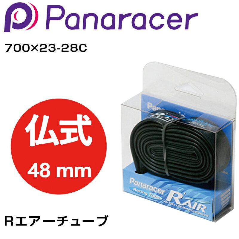 《即納》Panaracer(パナレーサー) R-AIR (R'AIR Rエアー チューブ) 仏式48mm 700×23-28C