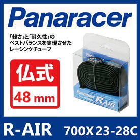 《即納》Panaracer(パナレーサー) R-AIR (R'AIR Rエアー チューブ) 仏式48mm 700×23-28C [チューブ] [ロードバイク] [クロスバイク] [仏式バルブ]