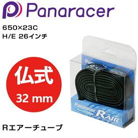 土日祝も営業 Panaracer(パナレーサー)R-AIR (R'AIR Rエアー) チューブ 仏式32mm 650×23C H/E 26インチ