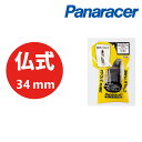 《即納》【あす楽】PANARACER (パナレーサー) REGULAR TUBE (レギュラーチューブ) 仏式34mm H/E 20×1.5〜1.75 […