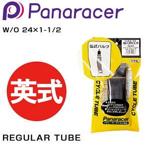 Panaracer(パナレーサー)REGULAR TUBE (レギュラーチューブ) 英式 W/O 24×1-1/2
