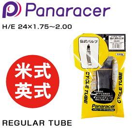 《即納》【あす楽】PANARACER (パナレーサー) REGULAR TUBE (レギュラーチューブ) 米式 英式 H/E 24×1.75〜2.00 [チューブ] [米式バルブ]