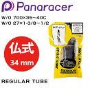 《即納》PANARACER パナレーサー REGULAR TUBE レギュラーチューブ 仏式34mm W/O 700×35〜40C W/O 27×1-3/8〜1/2 […