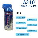 《即納》【あす楽】WAKO'S(ワコーズ) CHL(チェーンルブ) A310[オイル・ルブリカント][ケミカル(油脂類)][メンテナンス]