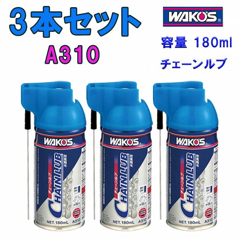 《即納》【あす楽】【まとめて買うとお買い得!3本セット】WAKO'S(ワコーズ) CHL(チェーンルブ) A310
