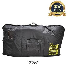 《即納》【土日祝もあす楽】OSTRICH オーストリッチ OS-500 TRAVEL BAG OS500 トラベルバッグ・バイクポーターバッグ【ロードバイク用輪行袋 輪行バッグ】 [バイクケース] [飛行機輪行] [輪行袋]