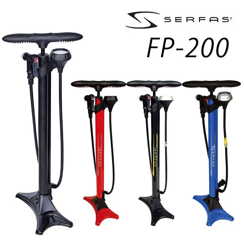 《即納》【あす楽】SERFAS サーファス FP-200 11気圧まで楽々入る、高性能フロアポンプ(自転車用空気入れ) ロードバイク対応