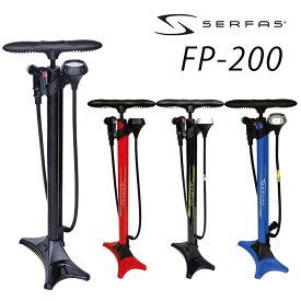 サーファス FP-200 11気圧まで楽々入る、高性能フロアポンプ(自転車用空気入れ) ロードバイク対応 SERFAS 一部あす楽 空気入れ フロアポンプ ロードバイク
