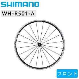《即納》【土日祝もあす楽】SHIMANO (シマノ) WH-R501-A フロントホイール クリンチャー