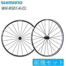 《即納》SHIMANO (シマノ)【エアロスポーク】WH-R501-A 前後セットホイール クリンチャー [ホイール] [ロードバイク] [アルミ]