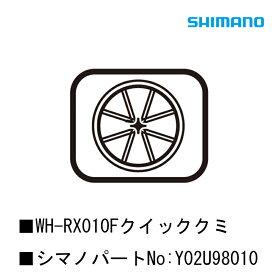 【お盆も営業中】SHIMANO(シマノ) スモールパーツ・補修部品 WH-RX010Fクイッククミ Y02U98010[シマノスモールパーツ]