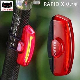 CATEYE(キャットアイ) RAPID X(ラピッドX)リア用 TL-LD700-R[フラッシング][ライト]