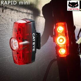 《即納》【土日祝もあす楽】CATEYE(キャットアイ) RAPID mini ラピッドミニ TL-LD635R [ライト] [セーフティライト] [リア] [ロードバイク]