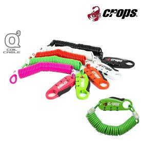 CROPS(クロップス) Q3 コイルケーブル CP-SPD08[ワイヤー・チェーン][ダイヤルロック][ロック・カギ] 自転車の盗難防止に