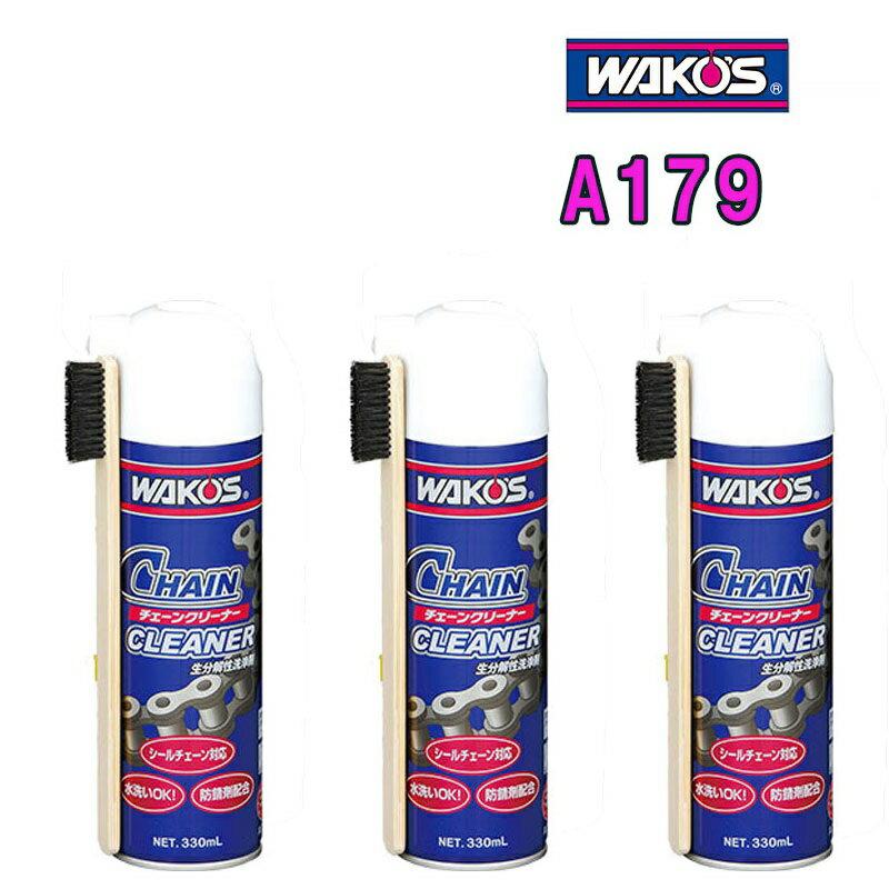 《即納》【あす楽】【まとめて買うとお買い得!3本セット】WAKO'S(ワコーズ) CHA-C チェーンクリーナー A179